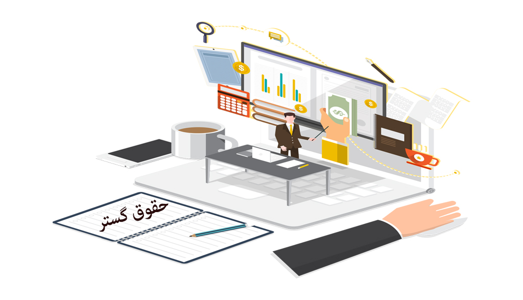 دفتر ثبت تجارتی چیست؟